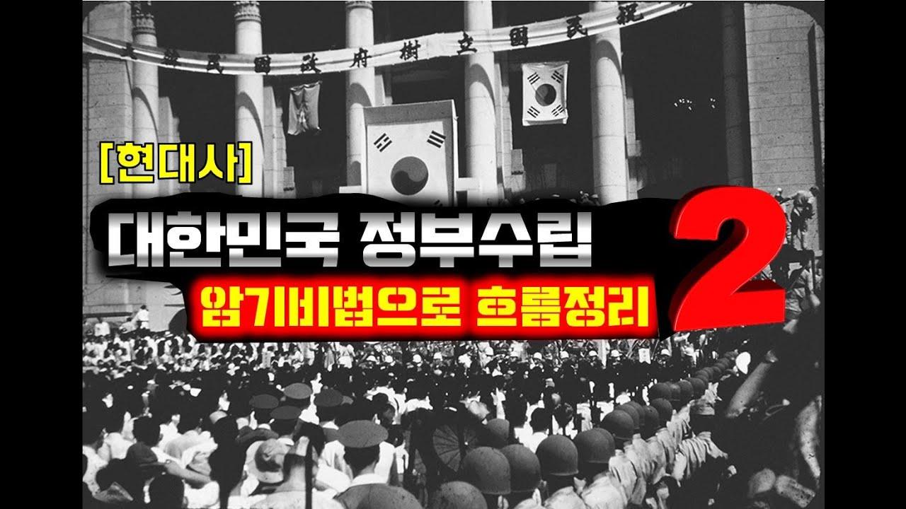 [한국사] 대한민국 정부수립 과정(2) 센세이션! 암기비법!