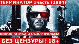 Обзор и Отзывы о Фильме: ТЕРМИНАТОР 1 ЧАСТЬ Без Цензуры! 18+