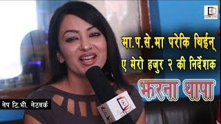 झरना थापाको झोला भित्र भेटियो यस्ता चिज । Jharana Thapa I A MERO HAJUR 2 I Nep Tv Network I