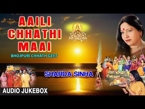 AAILI CHHATHI MAAI   BHOJPURI CHHATH AUDIO SONGS JUKEBOX   SINGER - SHARDA SINHA   HAMAARBHOJPURI