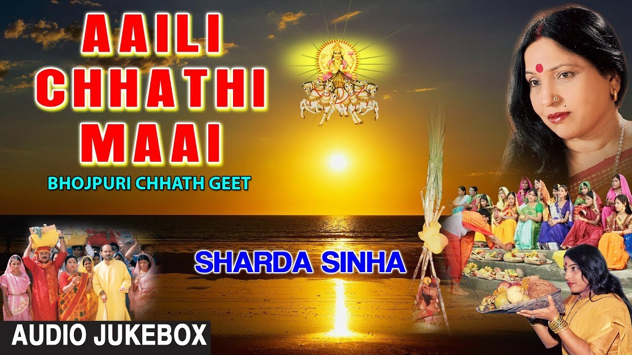 Aaili Chhathi Maai Bhojpuri Chhath Audio Songs Jukebox Singer