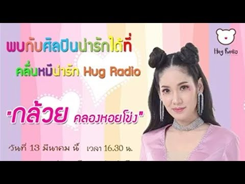 Hug Radio Thailand Live ดีเจเภา กันย์นรี ศิลปินรับเชิญ กล้วย คลองหอยโข่ง