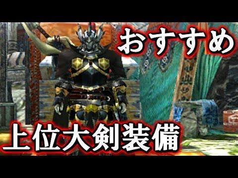 【MHX】誰でも作れるおすすめ上位大剣装備【紹介動画】