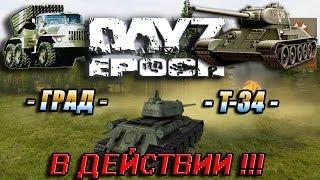 DayZ Epoch - T-34 и ГРАД в действии!!!