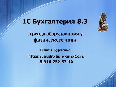 Аренда оборудования у физического лица в 1С Бухгалтерия 8.3