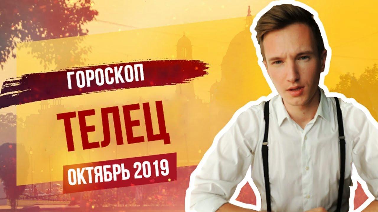 🔴 ТЕЛЕЦ 🔴 ГОРОСКОП на ОКТЯБРЬ 2019 года от СЕРГЕЙ МАГИЯ