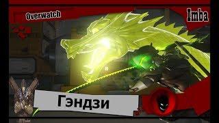 Клинок Дракона и удар Дракона Overwatch