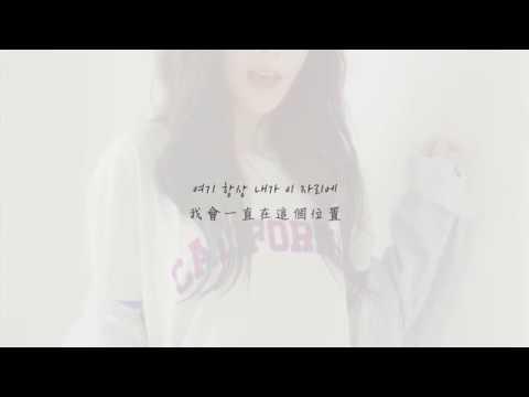 Lyrics ▶ | 太妍(TAEYEON) - I'm all ears | 中字