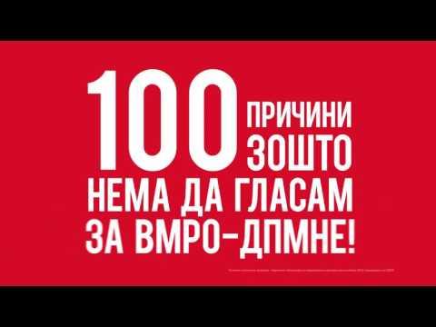 Причина #19: Зошто нема да гласам за ВМРО-ДПМНЕ?