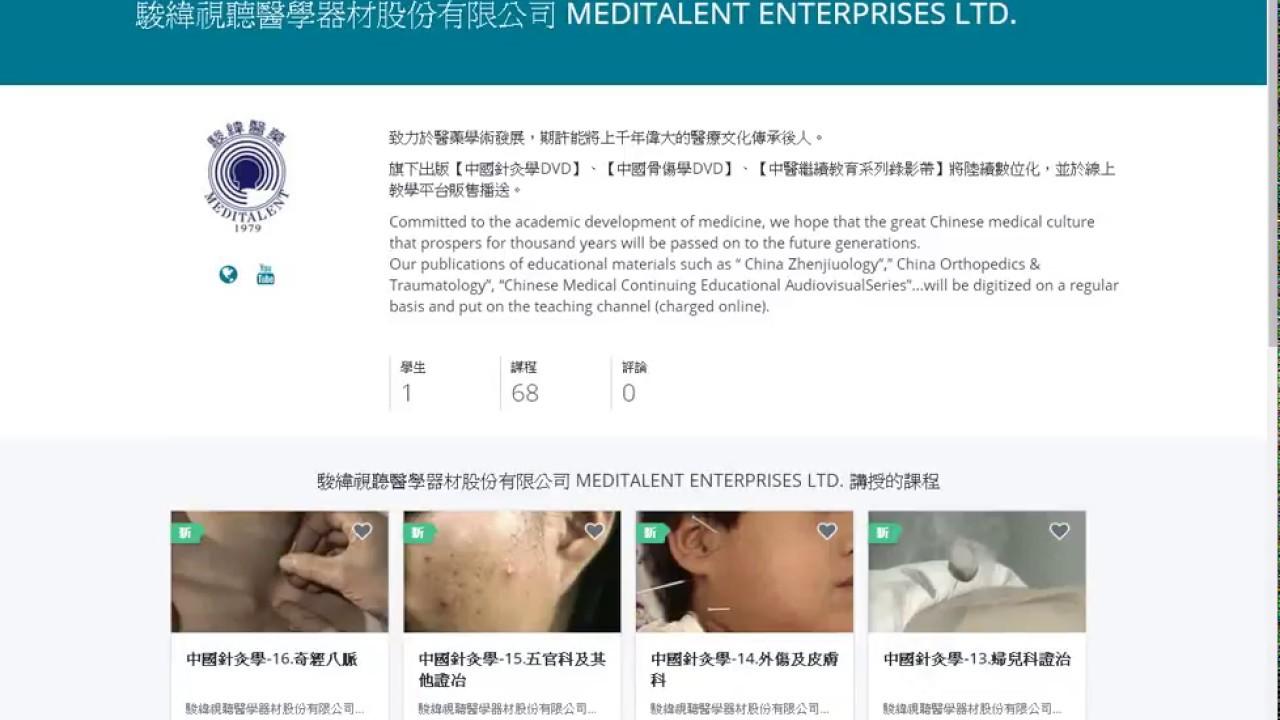 《中國針灸學》Udemy線上教學平臺使用教學 (記得開啟字幕解說唷) - YouTube