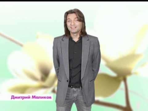 Дмитрий маликов букет для мамы lyrics