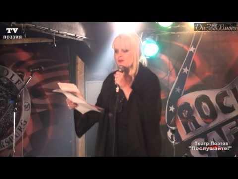 """Зина Охтинская """"Переиграй"""" 20.03.2012 Театр Поэтов в Rock Cafe"""