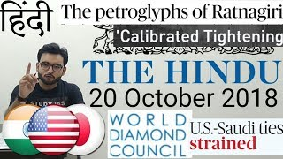 20 October 2018 The Hindu Newspaper Analysis in Hindi (हिंदी में) - News Current Affairs Today