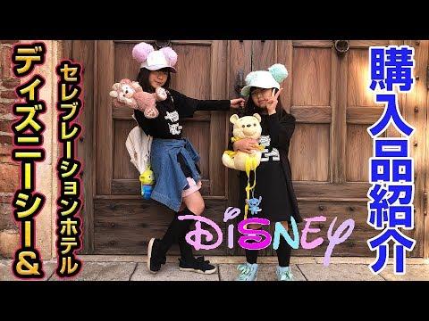 【超大量】ディズニー購入品紹介!ディズニーシー&ディズニーランドホテルで購入したもの紹介!ガチャガチャも開封!大好きなリトルグリーンメンやシェリーメイなど全部可愛い!Disney【しほりみチャンネル】