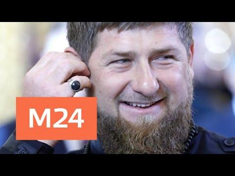 Рамзан Кадыров предложил Кокорину и Мамаеву новую работу - Москва 24