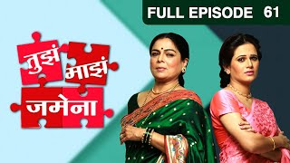 Tuza Maza Jamena - Watch Full Episode 61 of 22nd July 2013