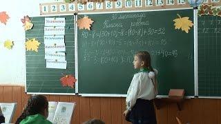відкритий урок 2-Б математика 2016