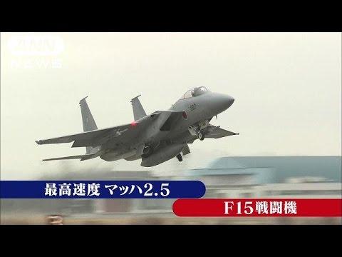 """""""北の空""""守るF15戦闘機 緊迫の最前線に密着(14/12/31)"""