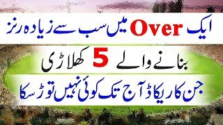 Most runs in an over in ODI World Cricket Record Part 1