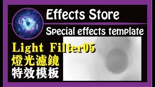 灯光滤镜05【Light Filter】template effects 模板素材 / free download 免費下載 / effects store 特效库