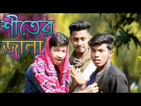 শীতের জ্বালা_Sheeter Jala_Bangla New Funny Video_NexT Unique LTD