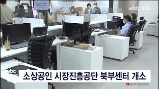 소상공인 시장진흥공단 북부센터 개소 20210717