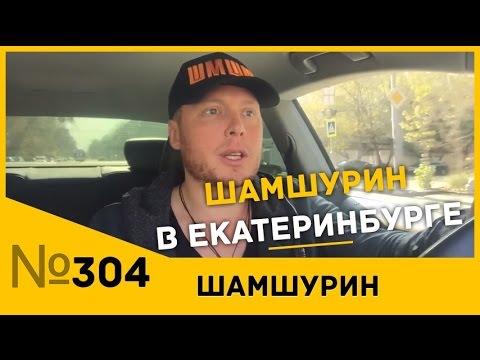 сайты знакомств г екатеринбурга