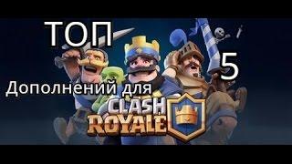 топ 5 дополнений для Clash Royale