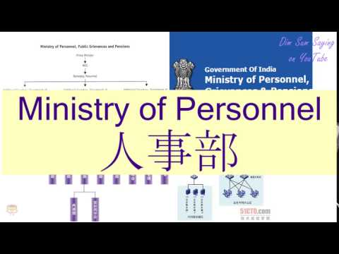 """MINISTRY OF PERSONNEL"" in Cantonese (人事部) - Flashcard"