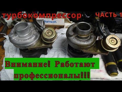 100% ПРАВИЛЬНЫЙ РЕМОНТ ТУРБИНЫ РАБОТАЮТ ПРОФЕССИОНАЛЫ ч1!!!