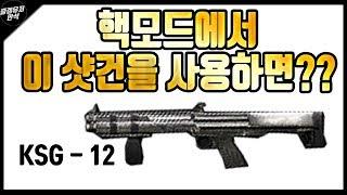 🔴[서든어택] 요청영상 / 핵모드에서 이 샷건을 사용하면 ??? KSG-12[즐겜유저만석][sudden attack]