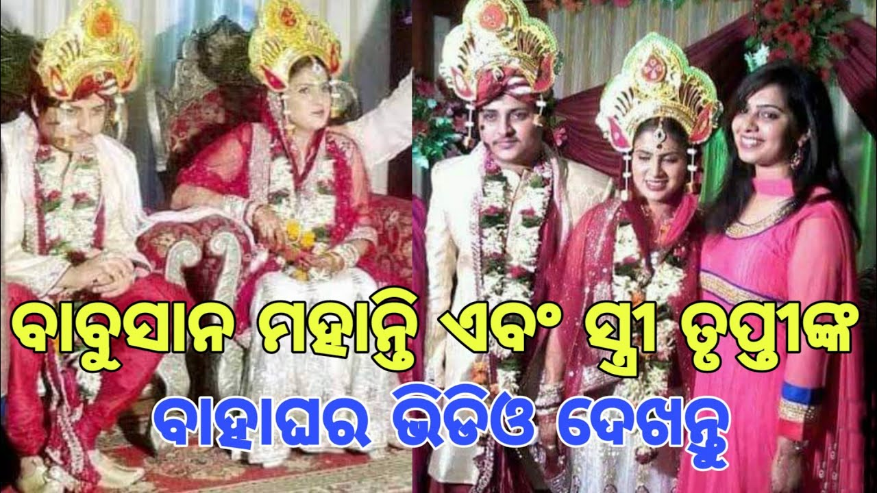 Odia Film Actor Babusan Mohanty's Marriage And Reception Video | Babusan Mohanty's Wife Trupti Photo