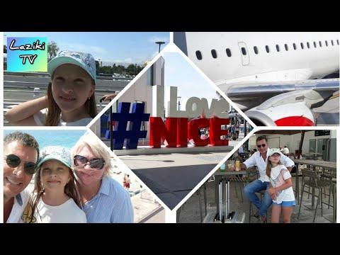 Через пляж в Аэропорт | Франция Ницца Лазурный берег | рейс домой транзитом через Вену