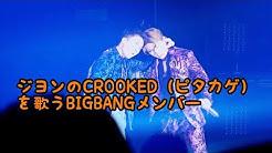 ジヨンのCROOKED (ピタカゲ) を歌うBIGBANGメンバー