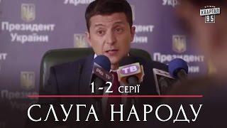 Слуга Народа - сериал комедия 1-2 серии в HD (сезон 1, 24 серии) 2015
