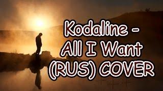 Скачать Kodaline All I Want RUS COVER