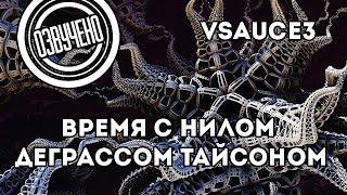 Vsauce3: Время с Нилом Деграссом Тайсоном