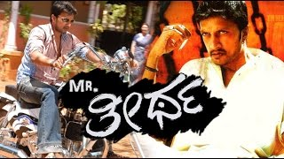 Sudeep New Kannada Movie Mr Theertha | Kannada Action Movies Full | Latest Kannada HD Movies