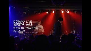 DOTAMA - 楽曲のテーマは『テーマ』