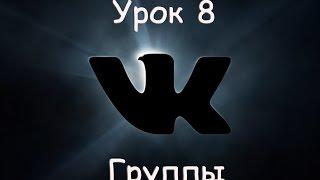 Секреты Вконтакте. Урок 8. Группы в ВК. Секреты Вконтакте