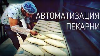 Уличная пекарня с автоматической линией выпечки хлеба