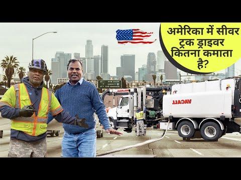 अमेरिका में एक सीवर ट्रक ड्राइवर कितना कमाता है | Salary Of Sewer Truck Driver In America/ USA