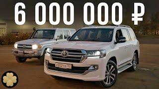 НОВАЯ самая дорогая Toyota в России: 6 млн рублей за Land Cruiser Executive Lounge! ДОРОГО-БОГАТО #8