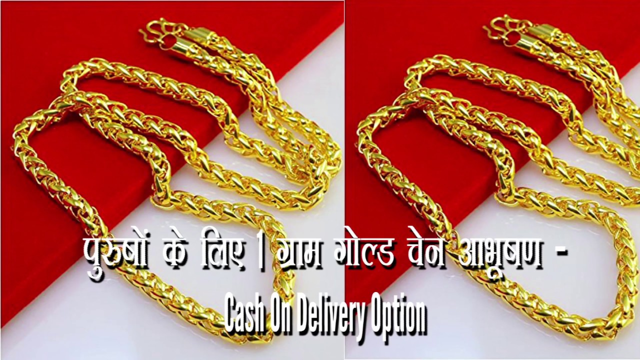 7beb7376671bf4 1 Gram Gold Chain Jewellery For Men Available Online - Cash On Delivery