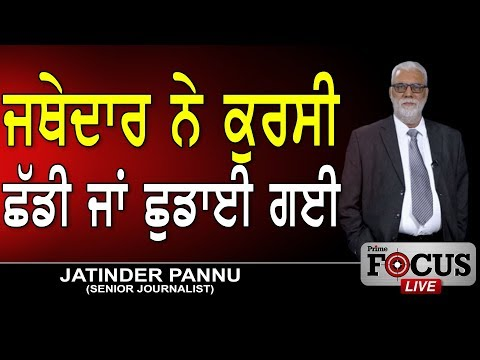 Prime Focus🔴 302Jatinder Pannu Senior Journalist
