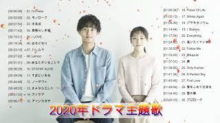 2020年ドラマ主題歌メドレー ♥♥最新 挿入歌 邦楽 メドレー ♥♥J-POP 邦楽 ベストヒット曲 メドレー年間ランキング Vol 3