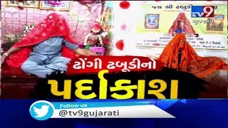 EXPOSED! Self proclaimed deity Dhabudi Mata busted by Vigyan Jatha | Tv9GujaratiNews