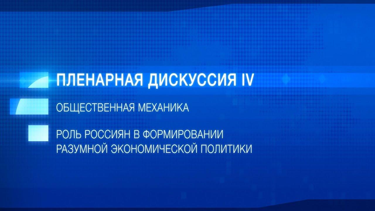 Московский Экономический Форум II ПД4