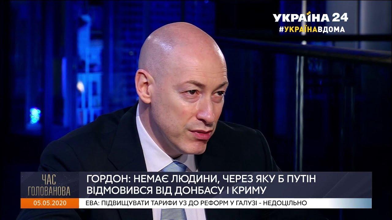 Гордон: Пока Путин жив, силы, способной заставить его вернуть Крым и Донбасс, нет