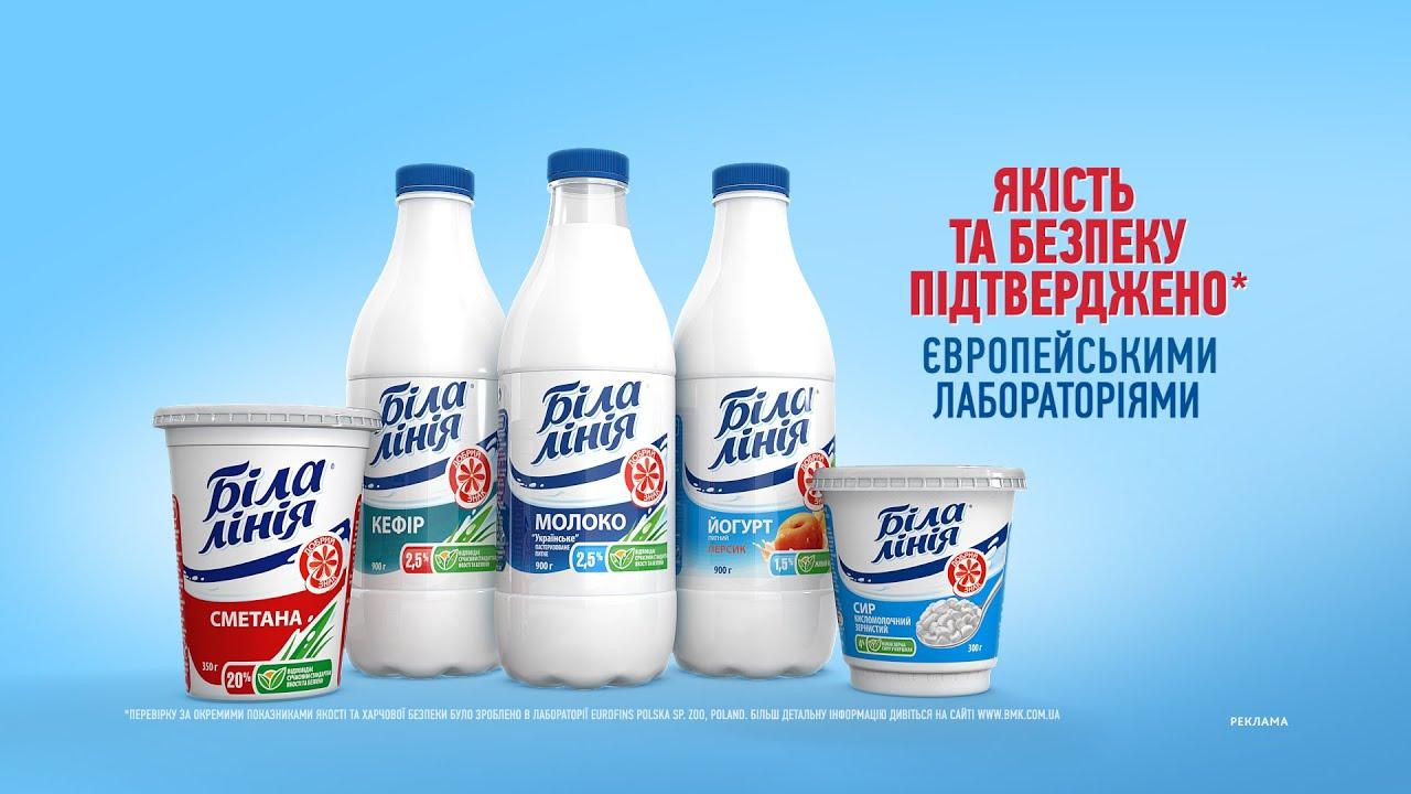 Продукция ТМ «Белая линия»